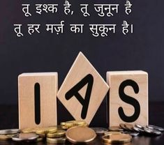 Ias Officers, India Facts, Knowledge Quotes, Zindagi Quotes, Inspirational Quotes, Motivational, Tech Companies, Goals, Thoughts