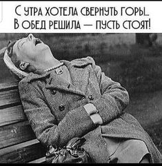 A Funny, Funny Jokes, Smart Humor, Russian Jokes, Basketball Quotes, Funny Phrases, Different Quotes, Just Smile, Stupid Memes