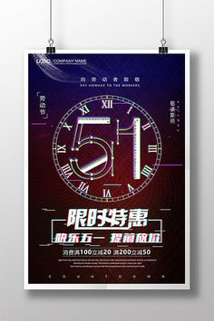Tik Tok Fault Wind 51 Labor Day May Day Special Promotion Poster Sale Promotion, Special Promotion, Praise The Sun, Father's Day Specials, May Days, Festival Posters, Sign Design, Tik Tok, Templates