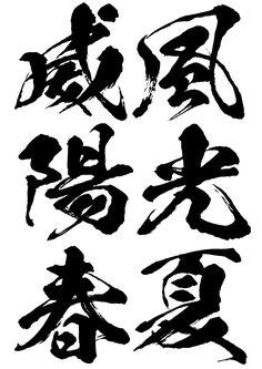 高解像度書体「闘龍」(フォント)|毛筆フォント|フリーフォントダウンロード Japanese Typography, Japanese Calligraphy, Japanese Garden Design, Japanese Graphic Design, Typographic Design, Graphic Design Typography, Chinese Fonts Design, Font Design, Calligraphy Words