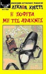 Η σοφίτα με τις αράχνες - Christie Agatha | Public βιβλία