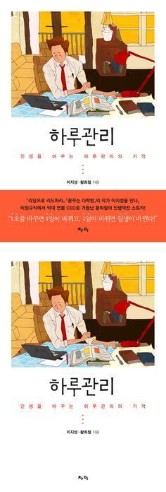 하루관리 / 이지성, 황희철  book design, cover design
