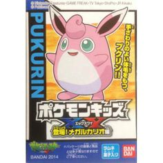 Pokemon 2014 Bandai Pokemon Kids X Y Mega Lucario Series Wigglytuff Figure