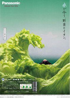 レタスが波で、富士が茄子。野菜を使った冷蔵庫の広告が秀逸。 | ARTIST DATABASE