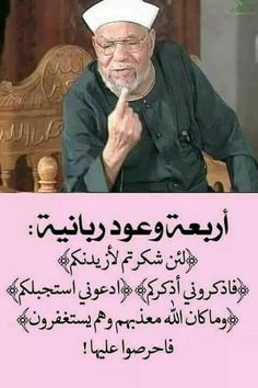 يالله اختر لي الخير الشيخ محمد متولى الشعراوى L إمام الدعاه Facebook