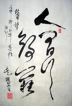 CHINESE CALLIGRAPHY The Way  On Earth is by WUSCHOOLCALLIGRAPHY, $29.69