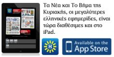 O τέλειος κεφτές - Ειδήσεις - νέα - Το Βήμα Online App Store, Tourism, Marketing, Travel, Turismo, Viajes, Destinations, Traveling, Trips