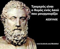 eing good in business is the most fascinating kind of art. Kind Reminder, Colors And Emotions, Greek Quotes, Ancient Greece, True Words, Favorite Quotes, Literature, Funny Quotes, Wisdom