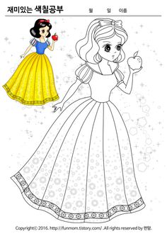 Princess Coloring Pages, Cute Coloring Pages, Cartoon Coloring Pages, Animal Coloring Pages, Coloring Pages For Kids, Coloring Books, 90 Anime, Baby Sketch, Butterfly Coloring Page