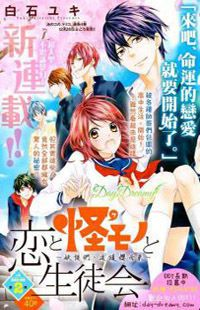 From Chibi Manga:A heroine who can see a spirit, sakura! from living with fear being threaten everyday turns into a ikemen paradise students council...? what happening..?