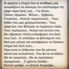 . Greek Quotes, Wise Quotes, Poetry Quotes, Book Quotes, Motivational Quotes, Big Words, Greek Words, Funny Greek, English Quotes
