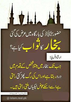 Islamic Msg, Islamic Quotes, Touching Words, Hadith