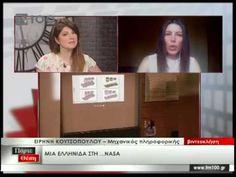 Ειρήνη Κουτσοπούλου -Μια ελληνίδα στην ευρωπαική διαστημική υπηρεσία