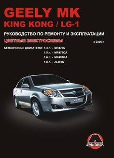 Geely - Пошаговые инструкции по самостоятельному ремонту автомобиля