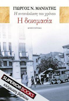 Διαγωνισμός του superiorbooks.gr για ένα βιβλίο «Η δοκιμασία» - http://www.saveandwin.gr/diagonismoi-sw/diagonismos-tou-superiorbooks-gr-gia-ena-vivlio-i-dokimasia/