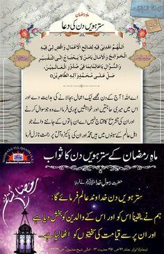 MQ Duaa Islam, Islam Hadith, Allah Islam, Islam Quran, Religious Quotes, Islamic Quotes, Ramzan Dua, Ramadan Prayer, Ramadan Activities