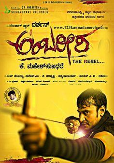 ambarisha brahma #kannada movie poster #chitragudi #Gandhadagudi @Gandhadagudi Live #ambarisha #darshan