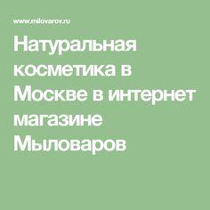 Натуральная косметика в Москве в интернет магазине Мыловаров
