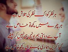 Lovely Poetry, Roman Urdu poetry for Lovers, Roman Urdu Love Poetry: aik nazar ki talaash hai Romantic Poetry