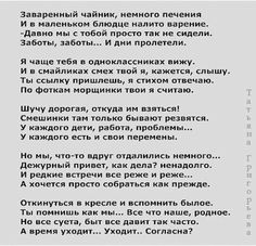 Стихи подружке Russian Literature, Poetry Poem, Favorite Quotes, My Life, Wisdom, Author, Album, Writing, Words