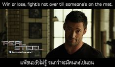 Real Steel Quotes