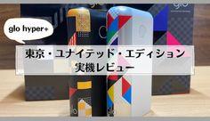 どうも、ズッカズ(@zukkazu_no_mori)です。 2021年8月16日から発売されるglo hyper+(グローハイパープラス)の限定デザイン「東京・ユナイテッド・エディション」は入手しましたか? 日本限定で数 ... Tech Companies, Tokyo, Company Logo, The Unit, Logos, Tokyo Japan, Logo