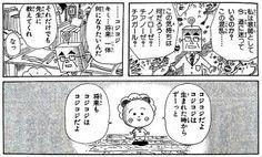 将来もコジコジはコジコジ。 Manga Characters, Life Motivation, Manga Anime, Chibi, Peanuts Comics, Fairy Tales, Knowledge, Kawaii, Messages