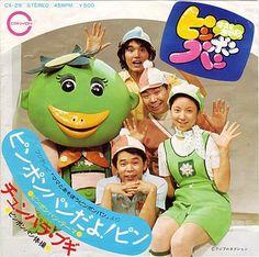 昭和40年代後半を代表する幼児番組:『ピンポンパン』