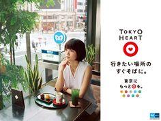 東京メトロ TOKYO HEART | 宮崎あおい
