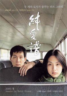 纯愛譜 Asako in Ruby Shoes (2000)