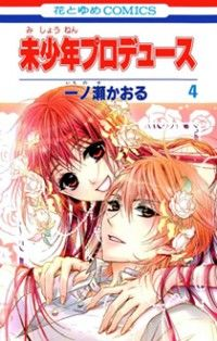 """It's the start of high school, and Kako decides to """"produce"""" her bookworm of a childhood friend, Kousei, so that he can become a good-looking and popular school idol. She models him after Lawrence, a character in a manga s ... i Shinka Setsu (Theory of Evolution for guys with Glasses) in volume four."""