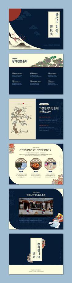 한국의 전통미 / 강의 프레젠테이션 / 강의 디자인 / 정보 디자인 / 프레젠테이션 템플릿 / 프레젠테이션 디자인 / 망고보드 Graph Design, Ppt Design, Brochure Design, Layout Design, Portfolio Layout, Portfolio Design, Company Profile Design, Korean Design, Book Layout