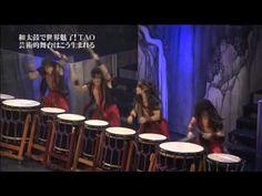 1 和太鼓 TAO タオ 2011.9.18 世界が絶賛 TAO(タオ)の魅力 1/4 - YouTube