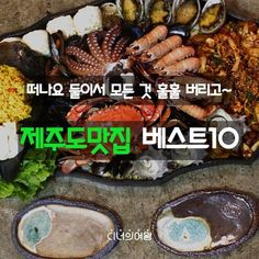 [BY 디너의여왕] 떠나요 둘이서 모든 것 훌훌 버리고~ 제주도 맛집 베스트 10그날 그날 들여온 자연산 ... Jeju Island, Cafe Food, Roasted Tomatoes, Beautiful Places To Visit, Korean Food, Food Plating, Holidays And Events, Places To Go, Food And Drink