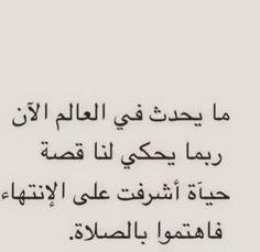 يارب حُسن الختَام :'(