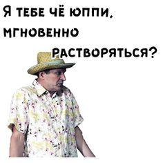 Набор стикеров для Telegram «Сваты» Hello Memes, Russian Memes, Character Design References, Stupid Memes, Funny Moments, Jokes, Mood, Mens Tops, Pictures