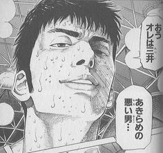 Mitsui never give up.-Slam Dunk