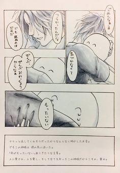 審神者「死にたいなぁ」御手杵「ごめんなぁ主」 : とうらぶnews【刀剣乱舞まとめ】 Allura, Mystic Messenger, Touken Ranbu, Drawing Techniques, Memes, Geek Stuff, Anime, Manga, Illustration