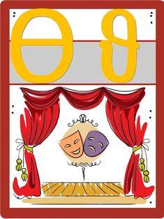 Καρτέλες ανάγνωσης βασισμένες στο κεφαλαίο και στο πεζό γράμμα και σε… Greek, Education, School, Decor, Decoration, Onderwijs, Decorating, Learning, Greece
