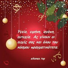 Ευχές για τα Χριστούγεννα σε εικόνες. Χρόνια Πολλά σε όλους.! - eikones top Christmas Bulbs, Xmas, Holiday Decor, Notebook, Christmas Light Bulbs, Christmas, Navidad, Noel, The Notebook