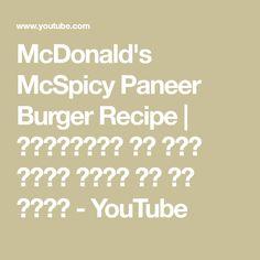 McDonald's McSpicy Paneer Burger Recipe |  मेकडोनेल की तरह पनीर  बरगर घर पर बनाए - YouTube