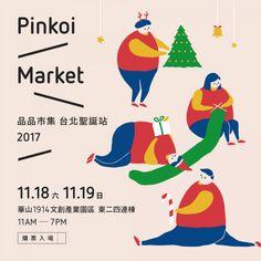 亞洲巡迴這2天在台灣!Pinkoi 「耶誕市集」7大必逛重點搶先看!