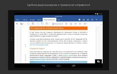 Microsoft Word для планшетов Андроид
