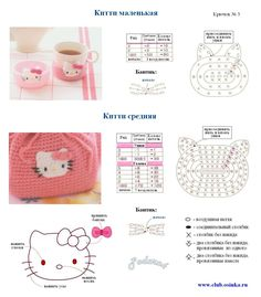 Free crochet diagram for Hello kitty bag Crochet Diy, Crochet Gratis, Crochet Motifs, Crochet Amigurumi, Crochet Diagram, Crochet Chart, Love Crochet, Crochet For Kids, Crochet Stitches
