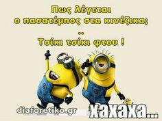 Funny Greek Quotes, Greek Memes, Bring Me To Life, Minion Jokes, Funny Statuses, Funny Times, Have A Laugh, Teenager Posts, Funny Photos