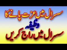 Qurani Wazaif Sasural Mein Izzat Ka Wazifa For Successful Life After Mar...