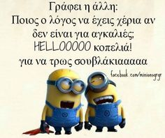 Helloooo σουβλακιαα!! Greek Memes, Funny Greek, Greek Quotes, Minion Jokes, Minions, Funny Images, Funny Photos, Funny Jokes, Hilarious