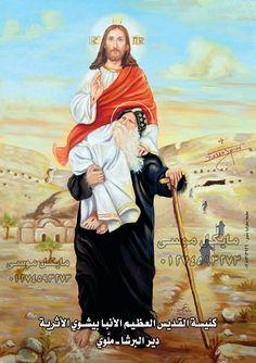 Christian Paintings, Bottle Painting, Love Images, Betta Fish, Gods Love, Egypt, Catholic, Russia, Saints