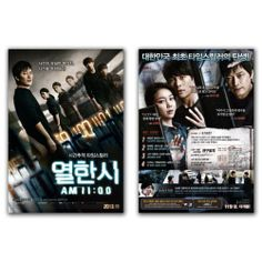 AM 11:00 Movie Poster 2013 Jae-young Jung, Daniel Choi, Ok-bin Kim, Da-eun Shin