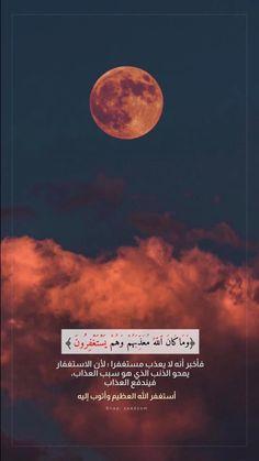 Duaa Islam, Islamic Quotes, Celestial, Movies, Movie Posters, Films, Film Poster, Cinema, Movie